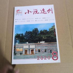 小说选刊2020 8