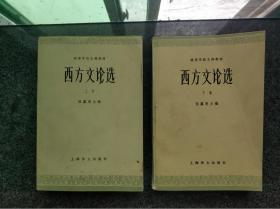 西方文论选(上下卷)