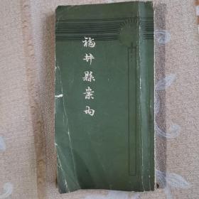 福井县案内