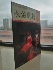 山西地方戏剧系列----《长治戏剧》---第三辑----研究上党戏曲文化•保护地方戏剧文化遗产---虒人荣誉珍藏
