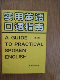 实用英语口语指南(第二版)