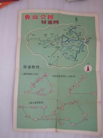 文革前香山公园导游图