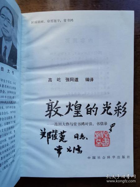 不妄不欺斋之一千四百二十五:常书鸿毛笔签名钤印本《敦煌的光彩——池田大作与常书鸿对谈、书信录》