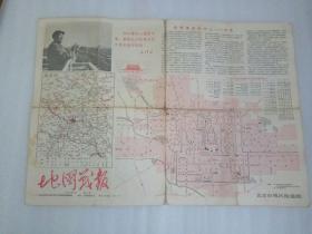 文革地图战报第三期,北京地图
