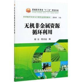 无机非金属资源循环利用(资源循环科学与工程专业系列教材普通高等教育十三五规划教材)