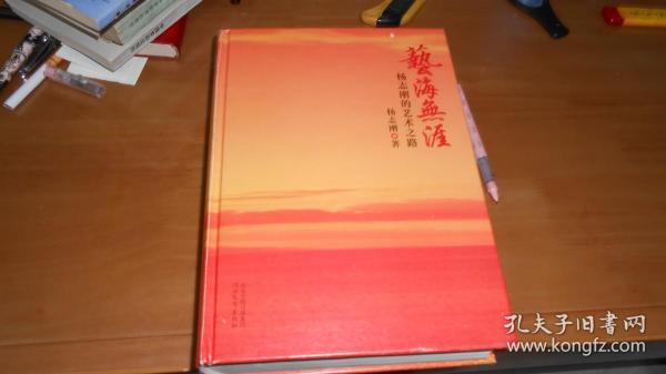 艺海无涯--杨志刚的艺术之路(杨志刚,郭德纲的师傅,签名印章赠书,16开精装)C1