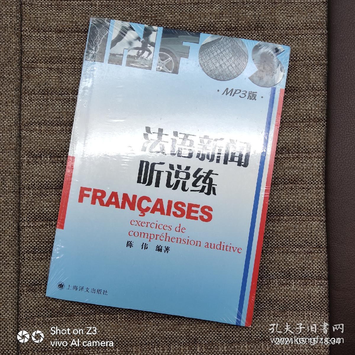 法语新闻听说练(MP3版)