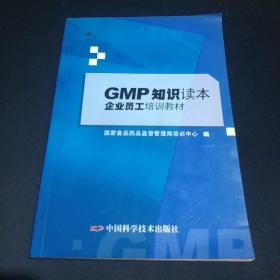 GMP知识读本/企业员工培训教材