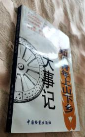 中国知识青年上山下乡大事记(1997一版一印10千册)