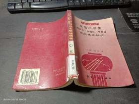 全国小学生纪念日·庆祝日·节假日作文精选精析   印6000册无字迹