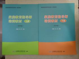 家庭教育指导师培训教材(上下册)(第四版)