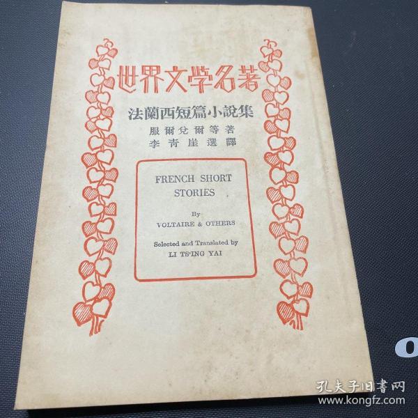 世界文学名著 法兰西短篇小说集(缺版权页)