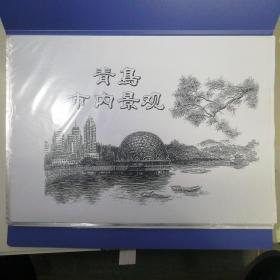 青岛市内景观(钢笔素描)复印件