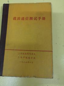 载波通信测试手册