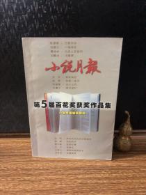 小说月报《第5届百花奖获奖作品集》