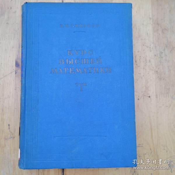 俄文版高等数学教程第一卷(498)