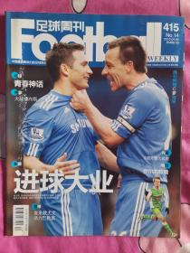 足球周刊 415