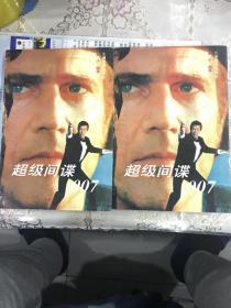 超级间谍○○七(上下两册全,自藏书,保存很好)