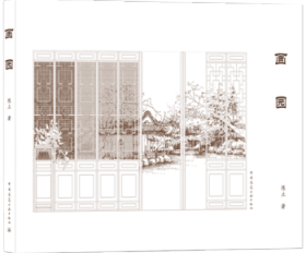 画园 9787112254941 陈立 中国建筑工业出版社 蓝图建筑书店