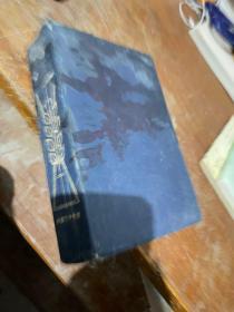 图说植物辞典[日文原版]馆藏书.