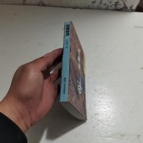 荒原独语  扫码上书