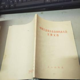 中国工会第十次全国代表大会主要文件