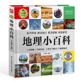 地理小百科(精装彩图注音版)