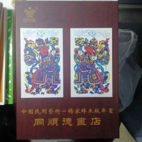 中国民间艺术-杨家埠木版年画