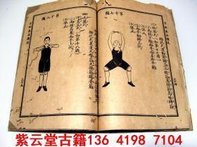 【民国】全图少林拳谱   #4920