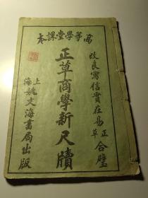 高等学堂课本:正草商学新尺牍(上下卷)