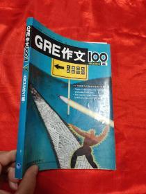 GRE作文100篇      【16开】