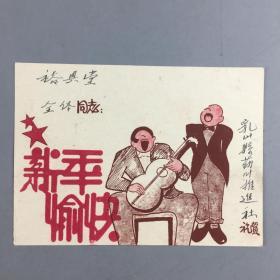 解放区乳山药业推进社祝贺裕兴堂全体同志新年快乐明信片