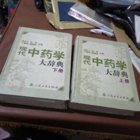 现代中药学大辞典(上下册)
