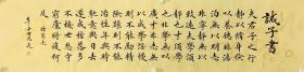 【保真】实力书法家田恩亮楷书精品:诸葛亮《诫子书》