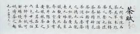 【保真】实力书法家田恩亮楷书精品:茶赋