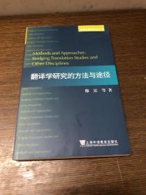 翻译学研究的方法与途径