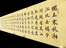 【保真】实力书法家田恩亮楷书精品:毛泽东《沁园春·长沙》
