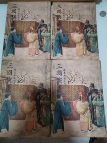三国演义  历史长篇小说