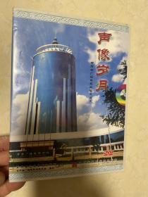 声像岁月 甘肃省广播电视发展史 dvd