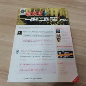 微历史5:一战&二战(1900-1945)