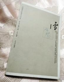 雪(2007一版一印)中国现代经典美文书系