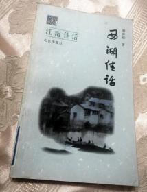 西湖佳话(1999一版一印10千册)