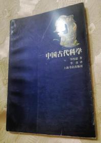 中国古代科学(2001一版一印3000册)