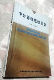 中外管理思想简介(2004一版一印2000册)