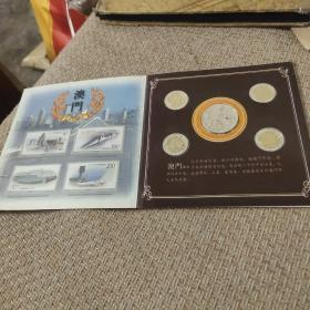 澳门风光集藏品纪念币,带邮票