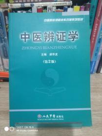中医辨证学(第2版)