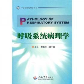 呼吸系统病理学