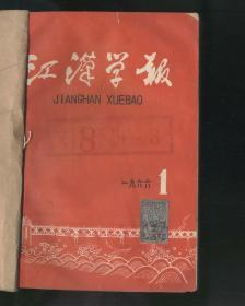江汉学报1966年1——12期全(32开合订本)2021.5.15日上