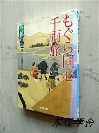 【日文原版】もぐら同心千两旅(高桥和岛著 广济堂文库2007年初版)