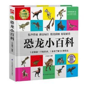 恐龙小百科(精装彩图注音版)